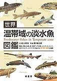 世界 温帯域の淡水魚図鑑