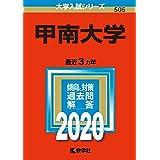 甲南大学 (2020年版大学入試シリーズ)