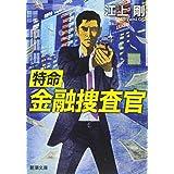 特命金融捜査官 (新潮文庫)