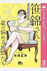 笹錦さんと30歳の悩める仲間たち~恋愛カタログ番外編~ 分冊版 2 (マーガレットコミックスDIGITAL) Kindle版