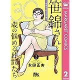 笹錦さんと30歳の悩める仲間たち~恋愛カタログ番外編~ 分冊版 2 (マーガレットコミックスDIGITAL)