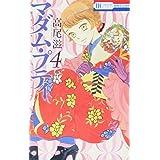 マダム・プティ 4 (花とゆめCOMICS)