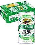 【発泡酒】キリン 淡麗グリーンラベル 糖質70% オフ [ 350ml×24本 ]