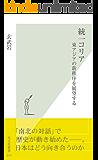統一コリア~東アジアの新秩序を展望する~ (光文社新書)