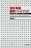 特許英語翻訳ハンドブック   効率的な明細書翻訳のための資料とノウハウ