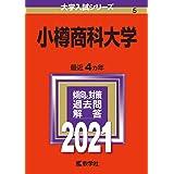 小樽商科大学 (2021年版大学入試シリーズ)