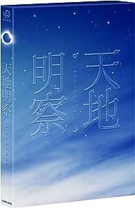 天地明察 豪華版 [DVD]
