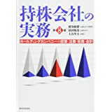 持株会社の実務(第8版)