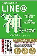 """効果4500倍!  LINE@""""神""""営業術 単行本(ソフトカバー)"""
