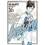AZUMI-あずみ- (16) (ビッグコミックス)