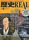 歴史REALvol.2 (洋泉社MOOK)