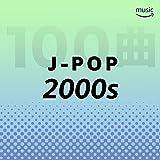 2000年代 J-POP 100曲
