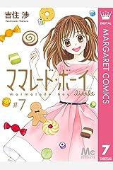 ママレード・ボーイ little 7 (マーガレットコミックスDIGITAL) Kindle版