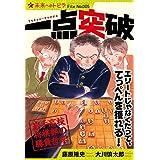 (図書館版)一点突破: 岩手高校将棋部の勝負哲学 (ポプラ選書―未来へのトビラ)