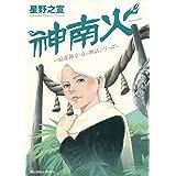 神南火(かむなび) (ビッグコミックススペシャル)