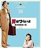 男はつらいよ 寅次郎真実一路〈シリーズ第34作〉 4Kデジタル修復版 [Blu-ray]