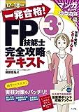 一発合格! FP技能士3級 完全攻略テキスト17-18年版