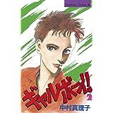 ギャルボーイ!(2) (BE・LOVEコミックス)