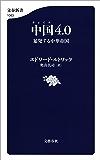 中国4.0 暴発する中華帝国 (文春新書)
