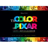 The Color of Pixar:〈ピクサー〉絵作りのための色見本帳 (Disney PIXAR)