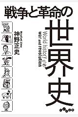 戦争と革命の世界史 (だいわ文庫) Kindle版