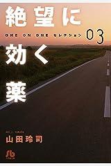 絶望に効く薬-ONE ON ONE-セレクション(3) (小学館文庫) Kindle版