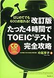 【改訂版】たった4時間でTOEICテス完全攻略