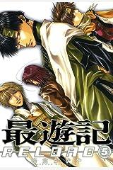 最遊記RELOAD: 5 (ZERO-SUMコミックス) Kindle版