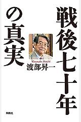 戦後七十年の真実 (扶桑社BOOKS) Kindle版
