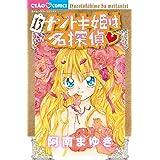 ナゾトキ姫は名探偵 (13) (ちゃおフラワーコミックス)