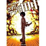 さすらいアフロ田中 (9) (ビッグコミックス)