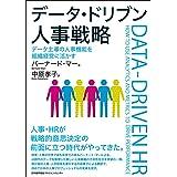 データ・ドリブン人事戦略 データ主導の人事機能を組織経営に活かす