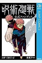 呪術廻戦 公式ファンブック (ジャンプコミックスDIGITAL) Kindle版