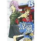 涼風(15) (講談社コミックス)