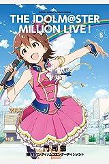 アイドルマスター ミリオンライブ!(5) (ゲッサン少年サンデーコミックス) Kindle版