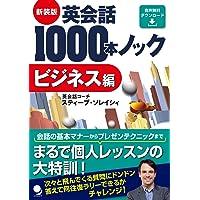 新装版 英会話1000本ノック【ビジネス編】[音声DL版]