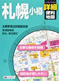ハンディマップル 札幌小樽詳細便利地図 (地図 | マップル)