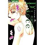 Piece(8) (フラワーコミックス)