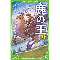 鹿の王 1 (角川つばさ文庫)
