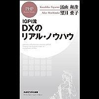 IGPI流 DXのリアル・ノウハウ (PHPビジネス新書)