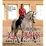 馬場馬術の美しい騎座: 騎乗時の姿勢・呼吸とエクササイズ