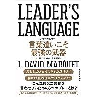 LEADER'S LANGUAGE 言葉遣いこそ最強の武器