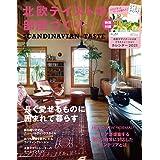 北欧テイストの部屋づくり no.31【別冊付録カレンダー】 (NEKO MOOK)