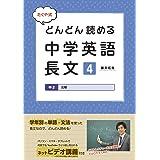 たくや式 どんどん読める 中学英語長文4 中2 比較