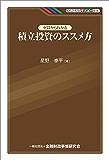 ゼロからわかる 積立投資のススメ方 KINZAIバリュー叢書
