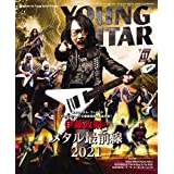 YOUNG GUITAR (ヤング・ギター) 2021年 11月号