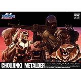 超人機メタルダー VOL.2 [DVD]