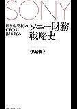 日本企業初のCFOが振り返るソニー財務戦略史 (日本経済新聞出版)