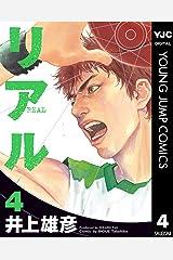 リアル 4 (ヤングジャンプコミックスDIGITAL) Kindle版