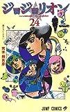 ジョジョリオン 24 (ジャンプコミックス)